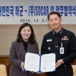쏘카, 해군과 업무협약 체결…법인용 '쏘카 비지니스' 도입