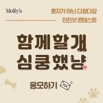 이마트 몰리스펫샵, 사진 콘테스트 개최
