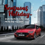 현대자동차, '쏘나타 센슈어스 7박 8일 시승 이벤트' 실시