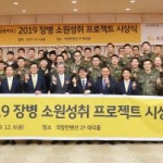 KB국민은행, 2019 장병소원성취 프로젝트 시상식 개최