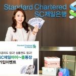 SC제일은행, 마이줌통장 신규 고객 이벤트 실시