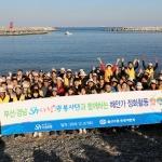 이동빈 Sh수협은행장, 울산 해파랑길 해안정화활동 펼쳐