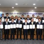 생보업계 사장단, '소비자 중심 경영' 자율결의