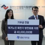 IBK캐피탈, 독거노인종합지원센터에 4000만원 기부