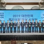만도, 2019년 동반성장지수 '최우수' 기업 수상