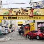 이마트, 인천 장승백이 시장 노브랜드 상생스토어 12호점 오픈