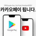 카카오페이, 구글플레이·유튜브에서도 결제 가능