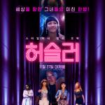제니퍼 로페즈 주연 '허슬러', 극장 동시 VOD 서비스 오픈