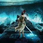 '스타워즈: 라이즈 오브 스카이워커', 감각적인 아트 포스터 공개