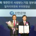 신한은행, 기업 일자리 CSR부문 수상