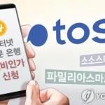 인터넷 전문은행 심사 돌입…다음주 최종 확정