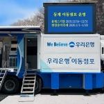 우리은행, 스키장 지역 축제현장에 이동점포 운영