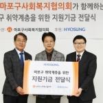 효성, 마포구사회복지협의회에 3000만원 지원