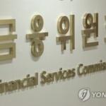 금융위, 은행 공모 ELS 담은 신탁 판매 일부 허용