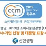 신한생명, 소비자중심경영 최우수기업 선정