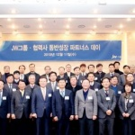 JW홀딩스, 국내외 우수협력사에 상패 전달
