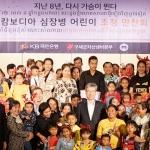 KB국민은행, 캄보디아에서 '심장병 어린이 후원 행사' 개최