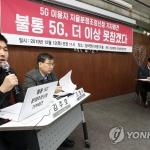 참여연대 '5G 먹통 사례' 지적…소비자단체협의회에 문제 제기