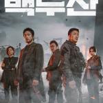 '백두산', 개봉 첫 주 주말 부산-대구 무대인사 확정