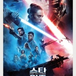 '스타워즈: 라이즈 오브 스카이워커', 내년 1월 8일 IMAX 개봉 확정
