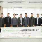 SKT, 소상공인 지원 유튜브 영상 '핫한 반응'