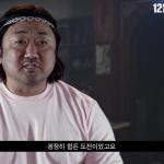 """'시동' 마동석, """"코미디와 정극 연기…힘든 도전이었다"""""""
