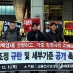 DLF 피해자들, 배상 세부기준 공개 촉구