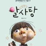 2019 연간 판매 랭킹 1위∙크리스마스&겨울방학 추천 뮤지컬 '알사탕'