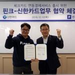 신한카드-핀크, '혁신적 카드 결제 서비스 출시' 업무 협약