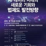 정보화진흥원, '지능정보사회 법제도 포럼 공개 세미나' 개최