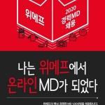 '실탄 장전' 위메프, 내년까지 MD 1000명 채용