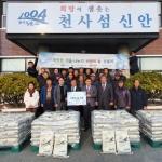 중부발전, 따뜻한 겨울나누기 '사랑의 쌀' 전달식 개최