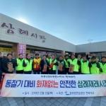 공무원연금공단 전북지부, '재래시장 화재점검 및 안전예방' 봉사활동