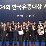 농수산식품유통공사, 한국유통대상 '국무총리 표창' 수상…공공기관 최초