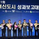 국민연금공단, '혁신도시 시즌 2 추진 우수사례' 국토부 장관상 수상