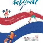 대한체육회, '대한민국 체육인대회' 개최