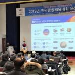 대한체육회, '2019년 전국종합체육대회 운영평가회' 개최