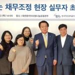 캠코, '추심없는 채무조정' 현장 실무자 초청 간담회 개최