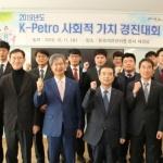 석유관리원, '사회적 가치 우수사례 경진대회' 개최