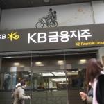 KB금융지주, 사외이사 후보 추천 위한 인선자문위원 선정