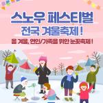 고코투어, 고성 크리스마스 페스티벌 개최