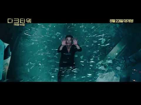 [영상]'다크타워' 액션의 차원이 다르다 '건슬링어 슈팅 vs 맨인블랙 초능력'