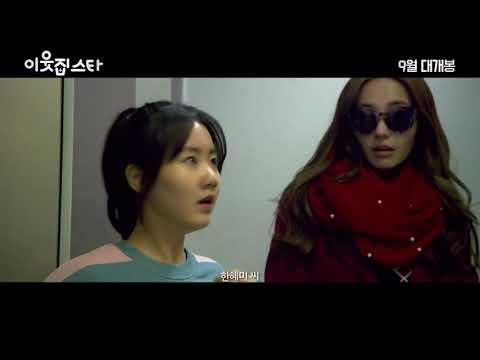 [영상]영화 '이웃집 스타' 1차 예고편