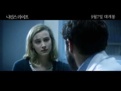 [영상] '나인스 라이프' 눈부신 미모 사라 사돈은 누구? '스칼렛 요한슨 닮은꼴'