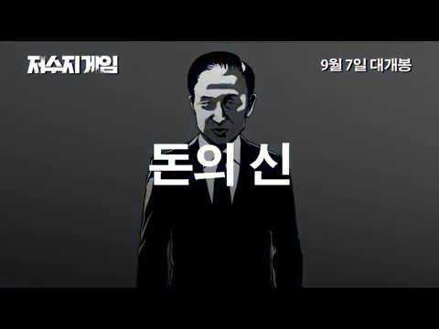 """[영상] 이승환 '돈의신'X주진우 '저수지게임' 제대로 일냈다 """"이명박 각하, 안녕하십니까"""""""