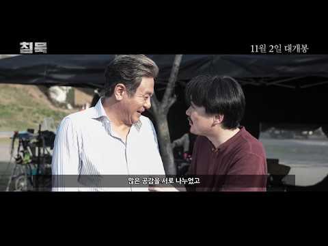 """[영상] '침묵' 18년만에 만난 정지우 감독X최민식 """"마음으로 울게된다, 장르가 최민식"""""""