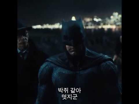 [영상] '저스티스 리그' 슈퍼히어로 완전체가 완성된 순간 배우들은?