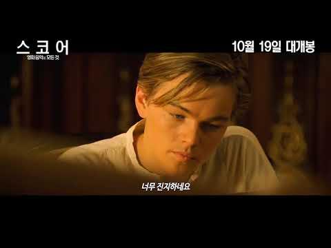 [영상] 제임스 카메론 감독이 직접 밝힌 '타이타닉' 명곡 탄생의 뒷얘기