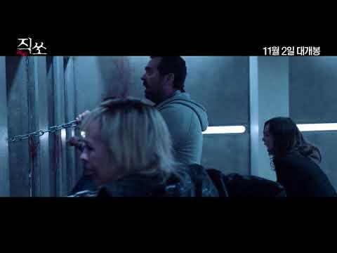 [영상] '직쏘' 메인예고편, 역대급 뒤통수와 함정 '스파이럴라이저'까지