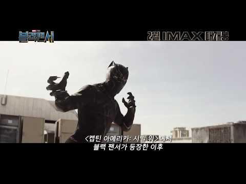 [영상] '블랙 팬서' 탄생의 비밀과 와칸다의 실체, 핵심인물 인터뷰 전격공개